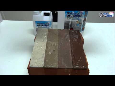 DryMax VS แผ่นหินทรายติดผนัง