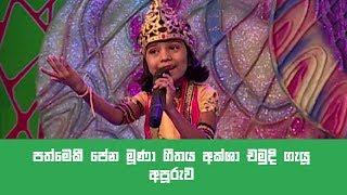 Pathmeki Pena Muna By Little Star Aksha Chamudhi Thumbnail