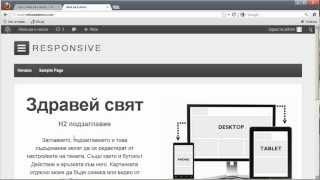 Как се прави сайт 3 - Инсталиране на WordPress теми