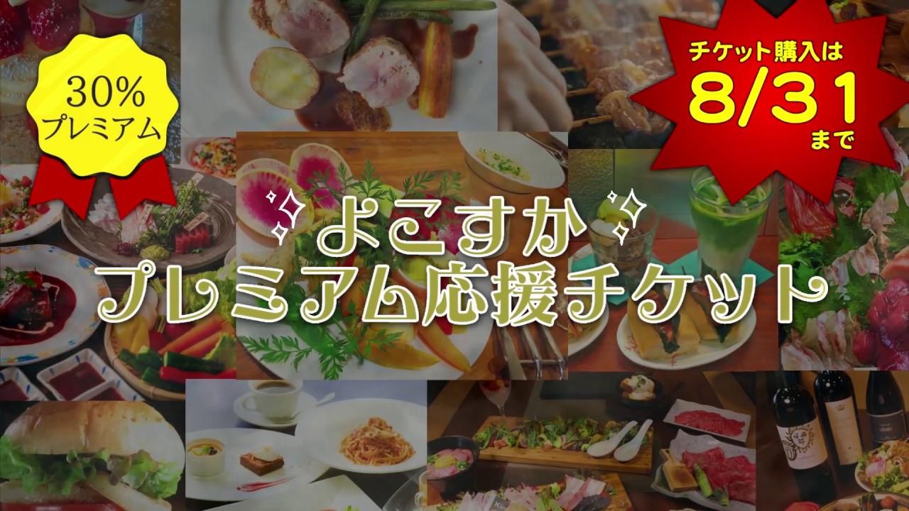 応援 横須賀 チケット プレミアム