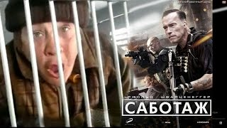 Саботаж (Анти-трейлер)