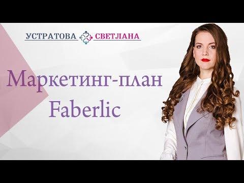 Маркетинг план Faberlic.