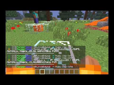 сервера майнкрафт 1.7.4 с голодными играми #11