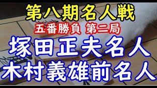 対局日:昭和24年4月8日 棋戦:第八期名人戦 五番勝負 第二局 持ち時間...