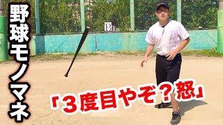 プロ野球2019引退選手に贈るガチ野球モノマネ!(阿部→畠山→福浦→田中賢介→イチローそして清原?)