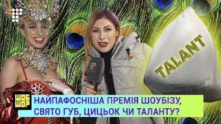 Найпафосніша премія шоубізу: свято губ, цицьок чи таланту? / ШобШо?