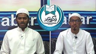 Quran Para 19  Surah Al-furqan, Surah Ash-shu`ara & Surah An-naml  By Hafiz Abdu