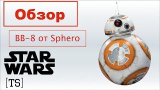 Огляд| BB-8 від Sphero