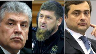 Сенсация: Грудинин выиграл выборы президента? Кадырова двигают на трон. Сурков ушёл.
