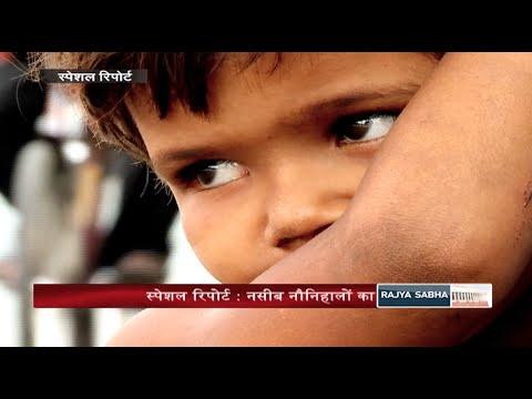 Special Report - Fate of the Street Children | नसीब नौनिहालों का