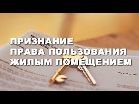 Признание права пользования жилым помещением