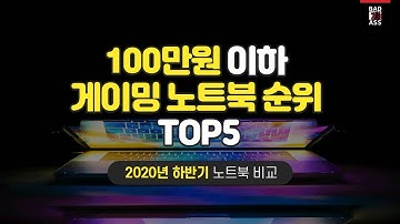 100만원이하 게이밍 노트북 순위 Top5 가성비 추천