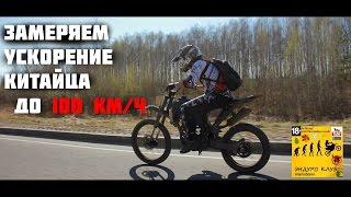 Разгон до 100 км/ч  китайского мотоцикла/ irbis ttr250(Жидкости для Вейпинга: https://vk.com/vaperideshop Прием заказов: Александр (http://vk.com/id124116548); тел. 8 (917) 538 72 50. Почта: VapeRideSho..., 2016-04-29T17:21:37.000Z)