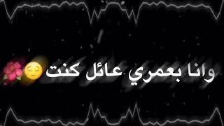 اجمل تصميم شاشه سوداء ع اغنيه( انا لما بحب بجن)😍😍