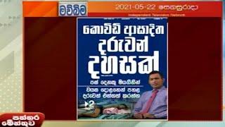 Paththaramenthuwa - (2021-05-22) | ITN Thumbnail