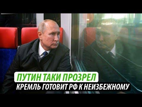 Путин таки прозрел. Кремль готовит РФ к неизбежному
