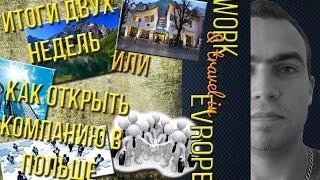 Итоги двух недель или Как открыть компанию в Польше(В этом видео Вы узнаете какими способами можно открыть компанию в Польше, какие документы нужны для этого,..., 2016-12-01T23:35:05.000Z)