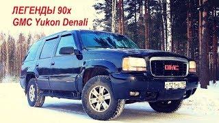 Легенды 90х - GMC Yukon Denali - обзор и тест драйв настоящего внедорожника 1999 года...