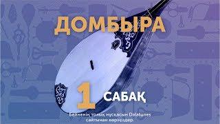 Домбыра. Сабақ №1 - Домбырада уйрену кіріспе сабақ