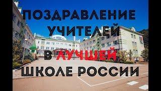 ПОЗДРАВЛЕНИЕ УЧИТЕЛЕЙ В ЛУЧШЕЙ ШКОЛЕ РОССИИ ПОСЛЕДНИЙ ЗВОНОК 2019