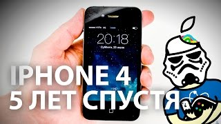 Легенда 5 лет спустя: iPhone 4!(, 2015-07-29T10:24:47.000Z)