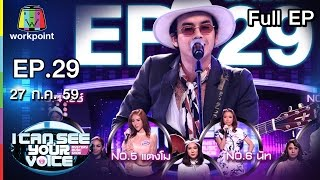 I Can See Your Voice -TH | EP.29 |  แอมมี่ The Bottom Blues | 27 ก.ค. 59 Full HD