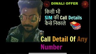 How to Check Incoming and Outgoing Calls Details Of Any Number Online without any software