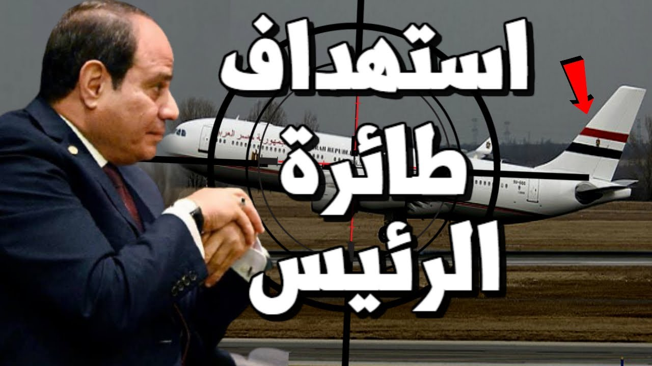 عاجل استهداف طائرة الرئيس المصري والجيش المصري ينجح في تأمينها بمنظومة دفاع ذكية Youtube