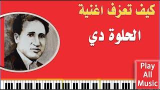 55- تعليم عزف اغنية الحلوه دي قامت تعجن في الفجريه - سيد درويش