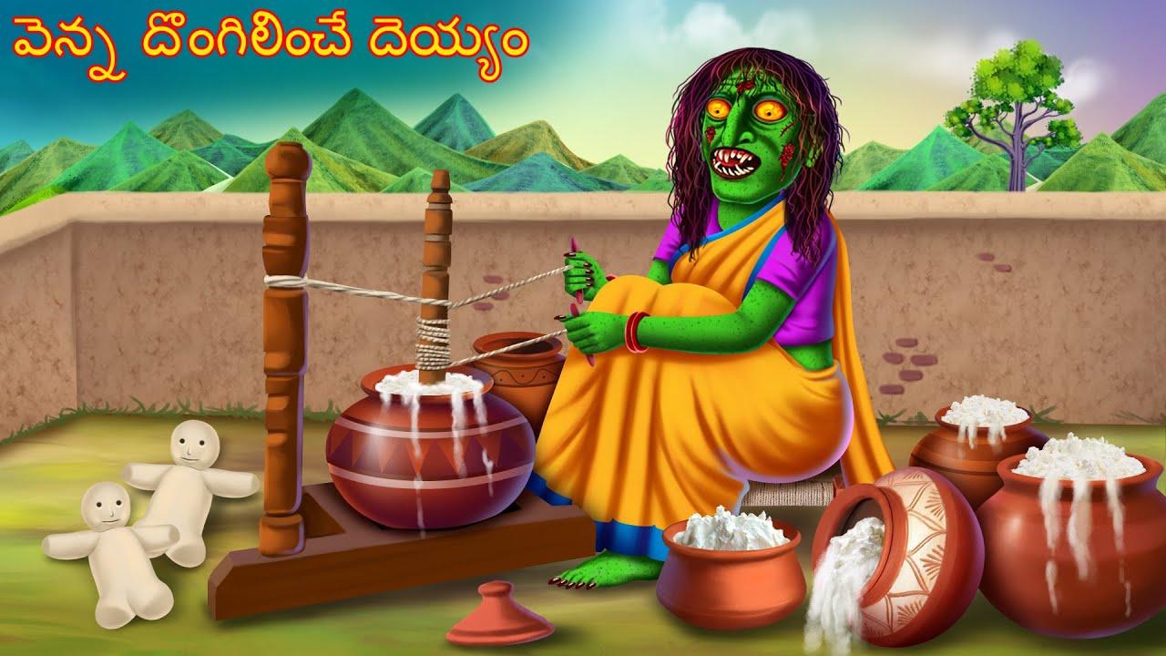 వెన్న దొంగిలించే దెయ్యం | Vena Dongilinche Deyyam | Telugu Kathalu | Telugu Story | Deyyam Kathalu