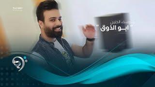 يوسف الحنين ابو الذوق فيديو كليب حصري 2019 - mp3 مزماركو تحميل اغانى