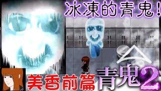 【青鬼2 】美香篇#前篇[NyoNyo日常實況]