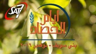 ايام الحصاد - محافظة بني سويف - اليوم الثاني - الاجتماع الثاني - 2016-11-05