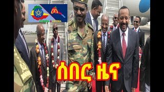 VOA Amharic Radio Daily News June 28, 2018 - ዕለታዊ ዜናዎች የአማርኛ ድምጽ