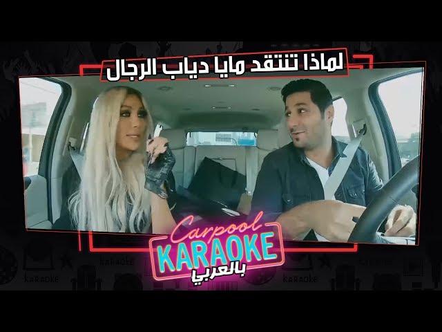 بالعربي Carpool Karaoke | لماذا تنتقد مايا دياب الكثير من الرجال في كاربول بالعربي - الحلقة 5