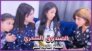 ميمي ونور والصندوق السحري! مشكله بسبب نور! الحلقه الثانيه عشر ..