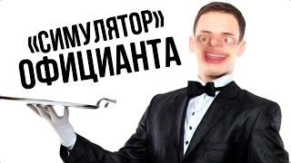 СИМУЛЯТОР НАРКОМАНА-ОФИЦИАНТА
