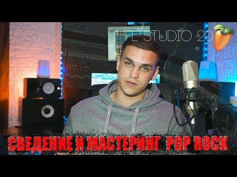 СВЕДЕНИЕ И МАСТЕРИНГ  POP ROCK / FL STUDIO