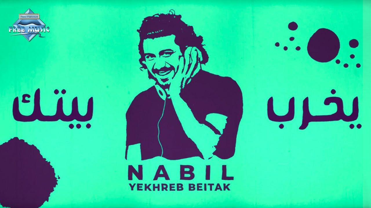 Nabil - Yekhreb Beitak (Lyric Video)   نبيل - يخرب بيتك