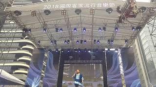 2018國際客家流行音樂節 ~晚上20:50有壹壹