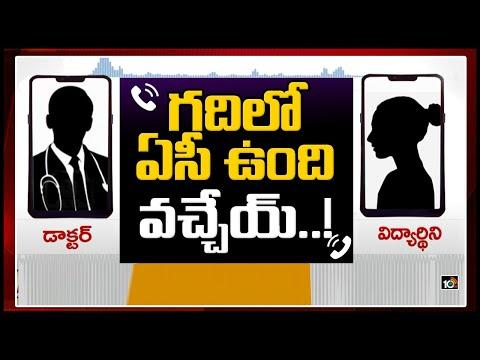 గదిలో ఏసీ ఉంది వచ్చేయ్..! | Senior Doctor Phone Call to Medical Student |  Nellore | 10TV News