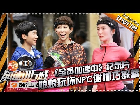 《加速进行时》Run for Time Documentary Ep. 20151211【Hunan TV ...