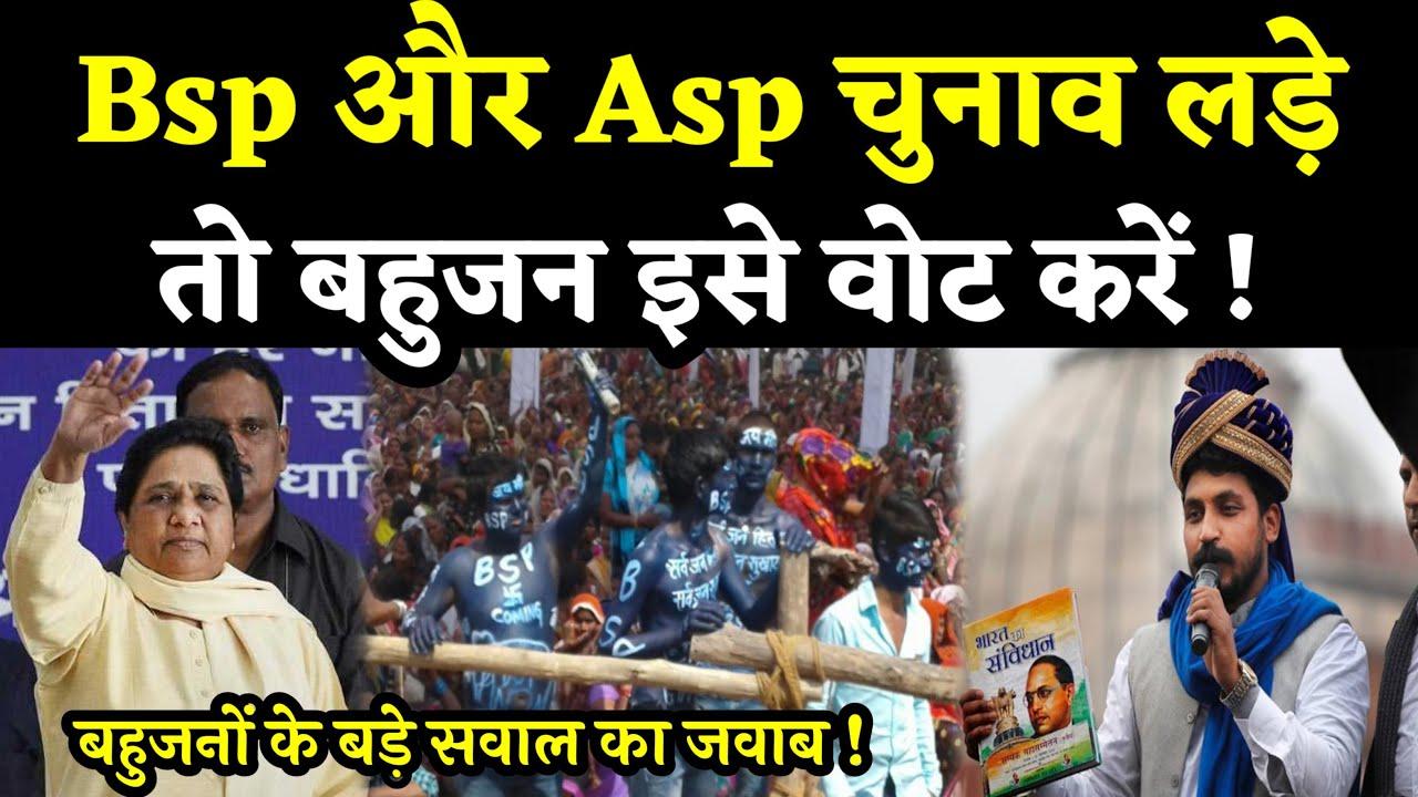 Bsp और Asp चुनाव लड़े तो बहुजन इसे वोट करें !