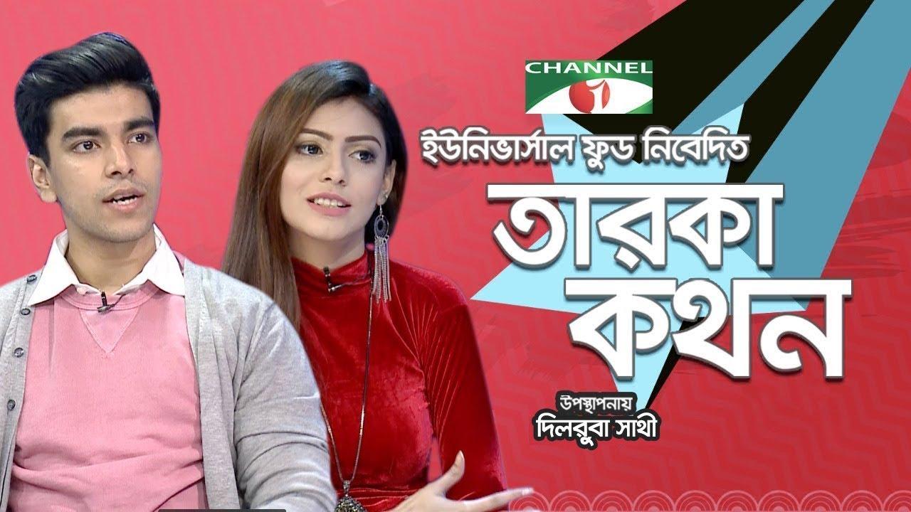 Taraka Kathon | Salman Muqtadir | Jessia Islam | Celebrity Talk Show | Channel i TV