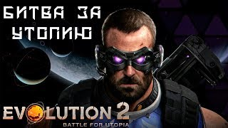 Evolution 2: Battle for Utopia - Первый взгляд. Битва за Утопию (ios)