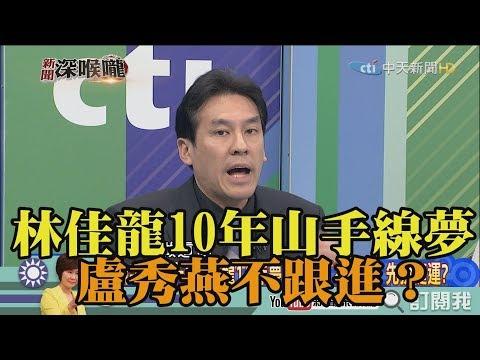 《新聞深喉嚨》精彩片段 山手線喊停!林佳龍10年夢 盧秀燕「不跟進」?
