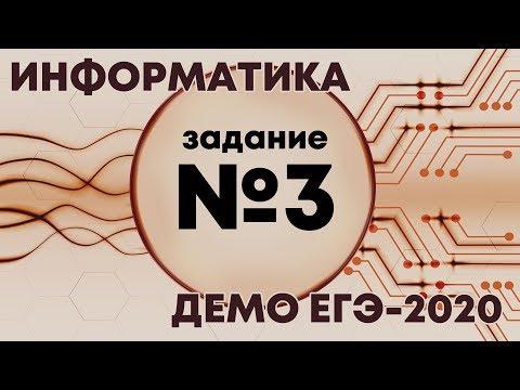 Решение задания №3. Демо ЕГЭ по информатике - 2020