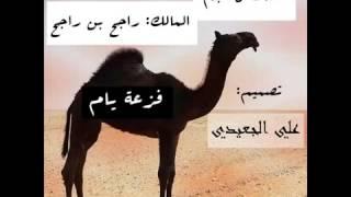 شيلة راجح بن راجح بن عضيب المري ادا محمد النجم