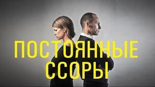 Постоянные ссоры в семье | Психология отношений | Как избежать конфликтов?