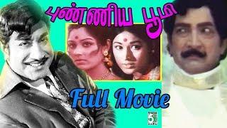 Punniya Boomi Tamil Full Movie | Sivaji Ganesan | Vanisri |  Sangeeta
